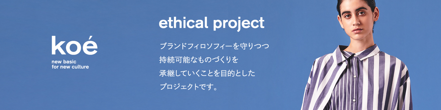 koe ethical project